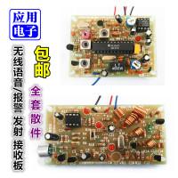 无线发射接收板全套散件FM调频语音报警信号传送电子DIY正品包邮