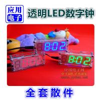 全透明LED数字钟全套散件电子制作DIY套件闹钟温度显示光控亮度