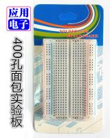 面包板实验板400孔快速插接元件电子电路板适合初学制作DIY