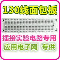 面包板SYB130线电子制作DIY用板插接实验电路线路板方便好用直销