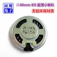 喇叭扬声器无铅金属外壳超薄8Ω0.5W直径40mm玩具音响原厂正品