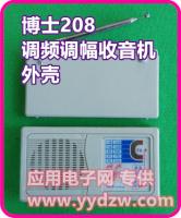 博士208 调频调幅收音机外壳 含前盖后盖 喇叭 拉杆天线电池簧片