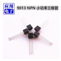 三极管9013小功率NPN型TO92直插封装电路常用元件正品10只