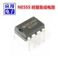 NE555时基集成电路双列直插DIP8封装定时器振荡开关控制原厂正品