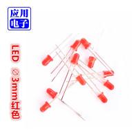 LED发光二极管直径3mm红色直插灯珠电路指示闪光常用元件正品