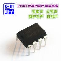 L9561报警音效专用音响集成电路IC双列直插DIP8脚封装四种音色