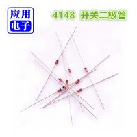 4148开关二极管直插DO-35玻璃管封装常用正品元件热卖10只
