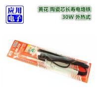 黄花30W外热式电烙铁长寿尖头手工焊接电子元器件DIY工具正品