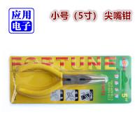 尖嘴钳尖口钳5寸电子制作DIY电工电子电路装配实用工具正品热销