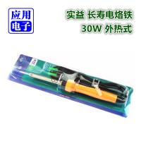 实益30W电烙铁尖头长寿电子线路元器件手工制作DIY焊接工具正品