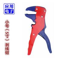 剥线钳鸭嘴型小号5寸电工钳电线剥皮钳去皮钳手工工具可剪线