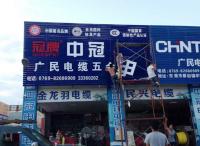 电缆店招牌发光字安装