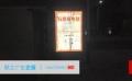 海南星星充电石塔充电站标识牌