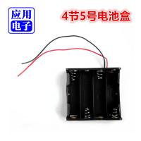 4节5号电池盒带引线6V直流DC输出电子电路制作DIY电源盒带固定孔
