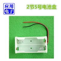 2节5号电池盒带引线3V直流DC输出电子电路制作DIY电源盒带固定孔
