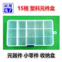 15格10格透明塑料元件盒DIY贴片零件收纳盒多功能储物盒可拆分