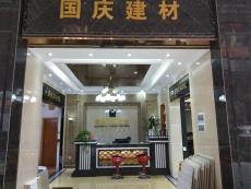 金牌天纬陶瓷——国庆建材