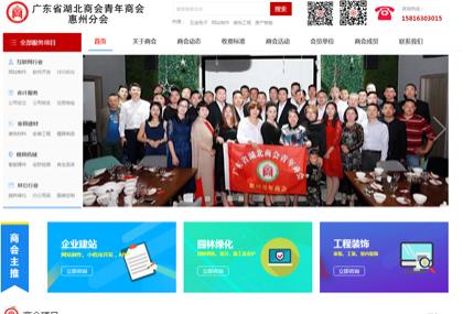廣東省湖北商會青年商會