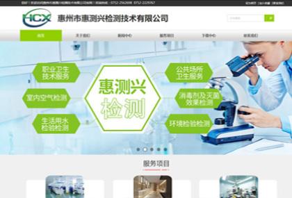 惠州市惠測興檢測技術有限公司