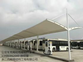 公交车充电桩膜结构防雨棚