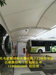 湖南株洲公交车充电桩膜结构雨棚案例分享