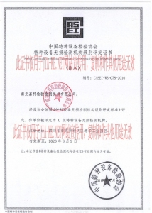 C级无损检测机构_无损检测机构级别评定证书