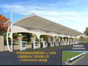 江西电动汽车充电桩膜结构雨棚效果图设计