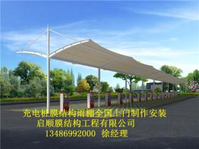 湖南公交车充电桩膜结构雨棚厂家