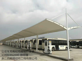 公交车充电桩膜结构雨棚