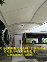 公交車站膜結構公交車充電雨棚
