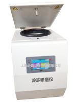 混合碾磨仪(冷冻型)