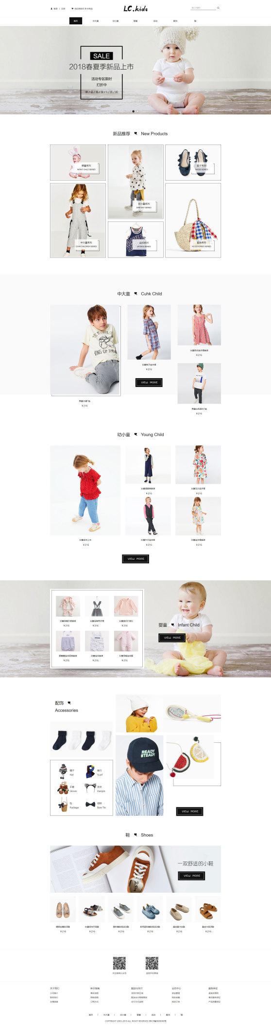 个性童装商城购物商城模板