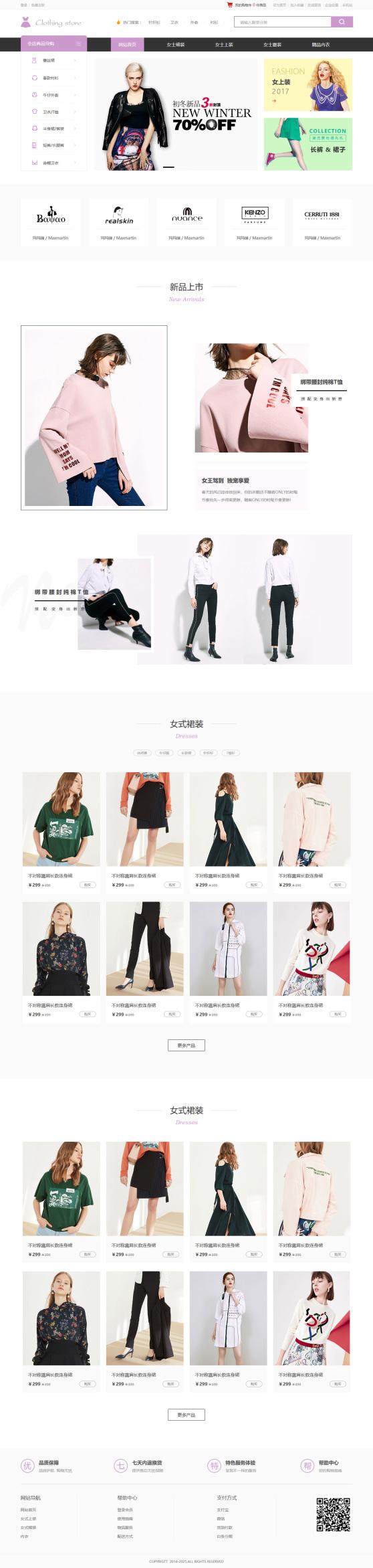 高端女装商城商城网站模板