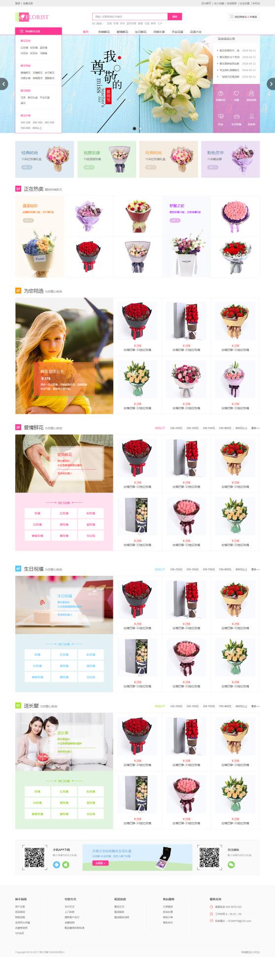漂亮花店在线商城模板