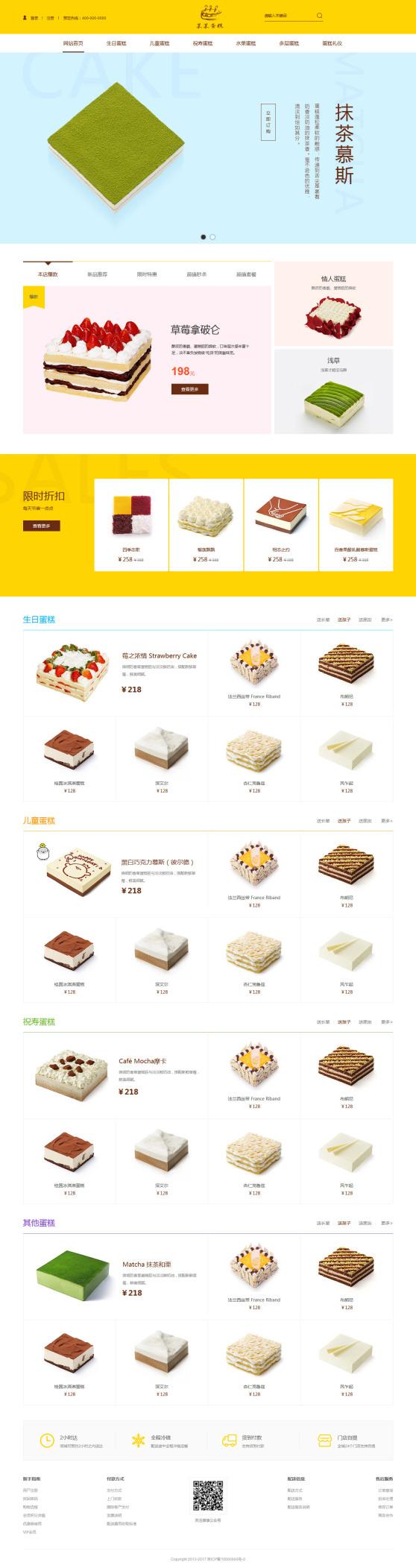 高端蛋糕店商城系统模板