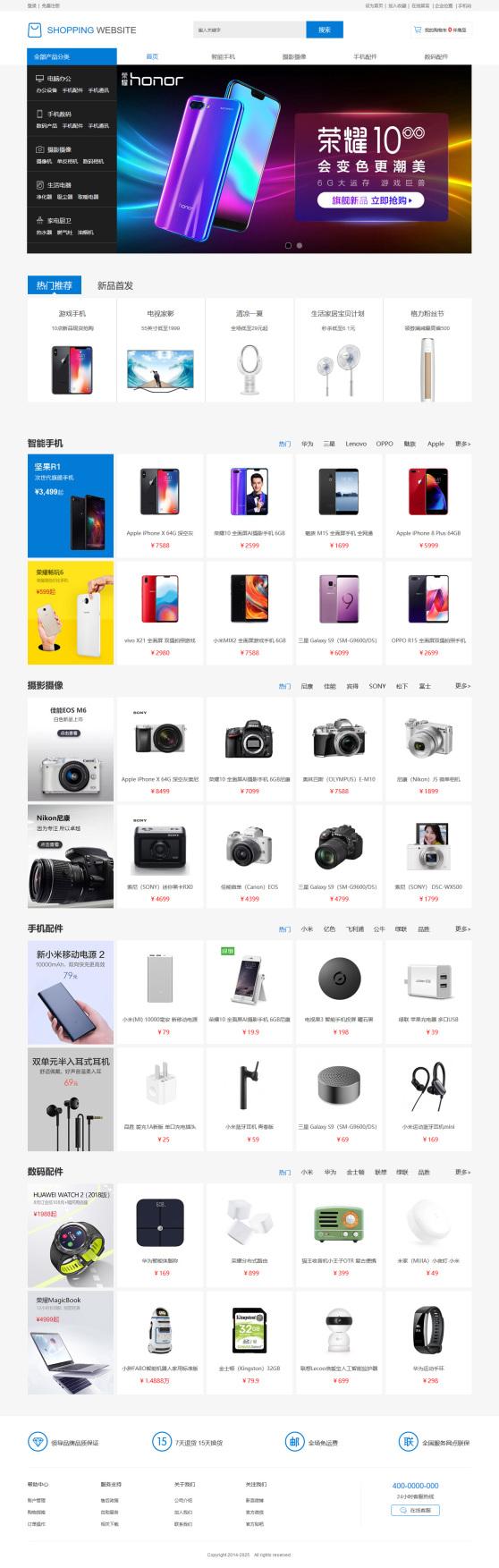 小清新手机数码商城网站模板