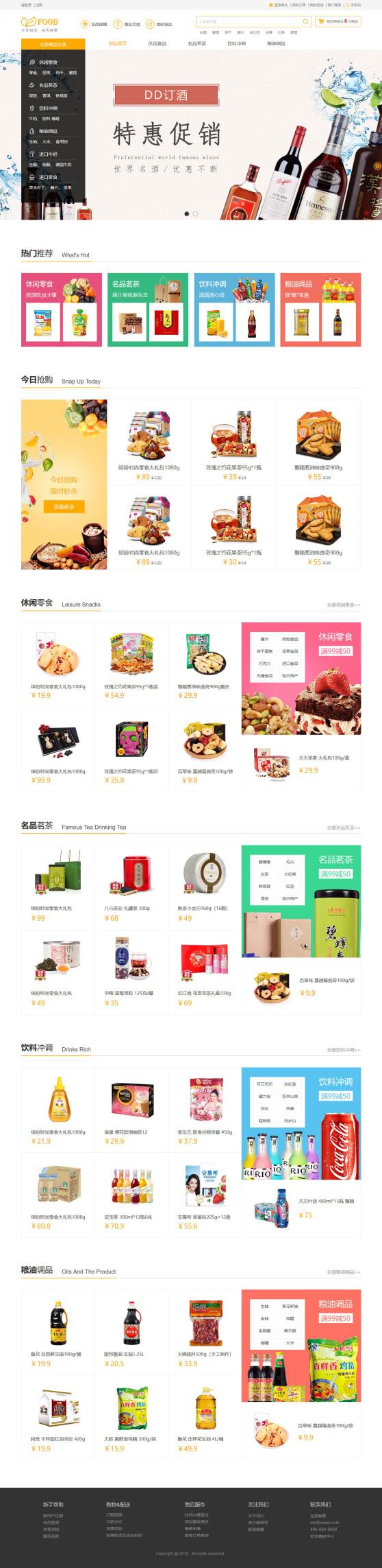 小清新食品酒茶购物商城模板