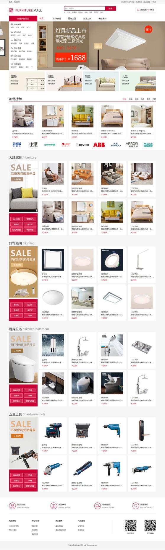 优选家居家具商城网站模板