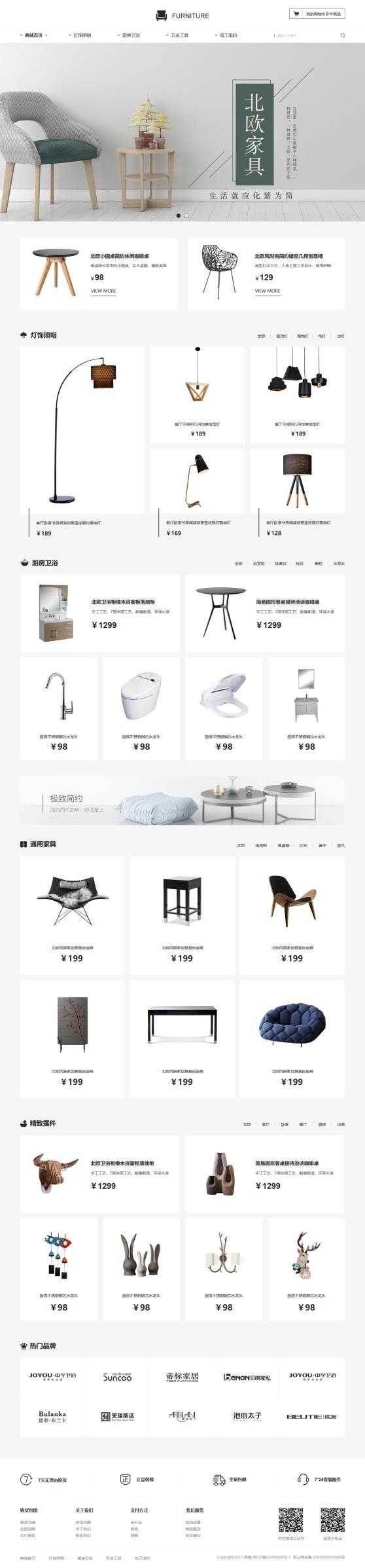 时尚家居家具在线商城模板