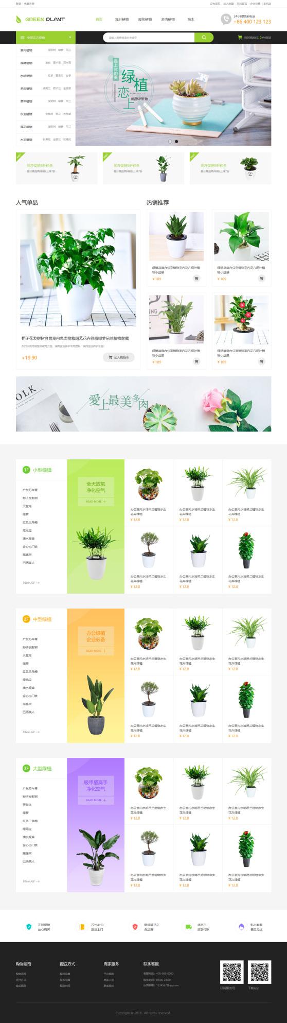 大气花卉绿植购物商城模板