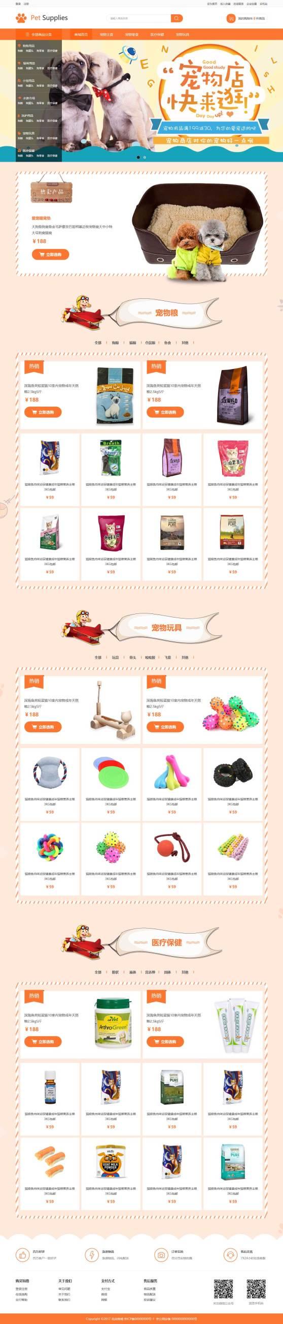 精美宠物用品商城网站模板