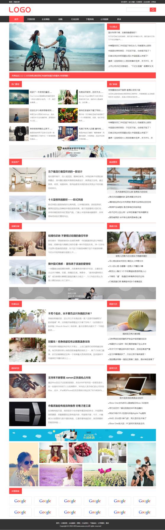 创意城市门户模板