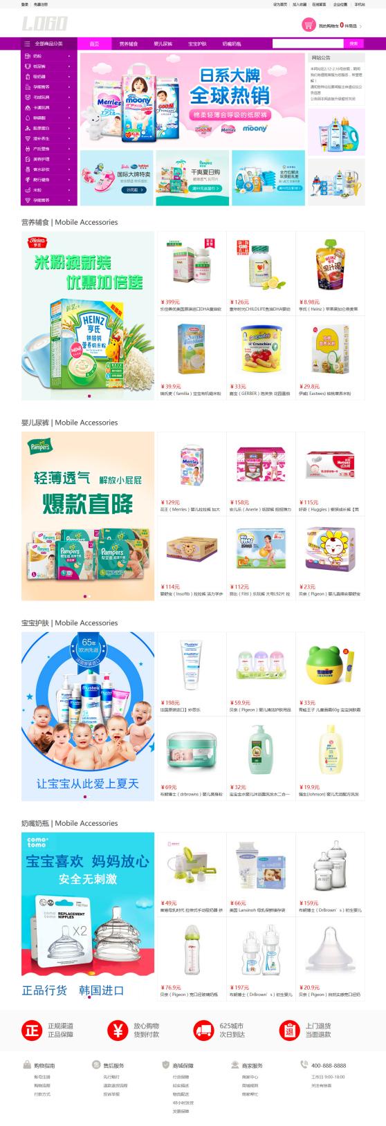 精品母婴用品商城网站模板