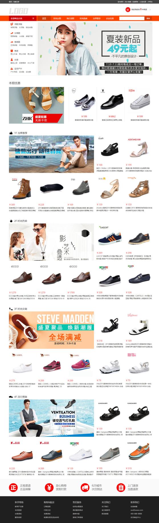 精品服装鞋帽商城系统模板