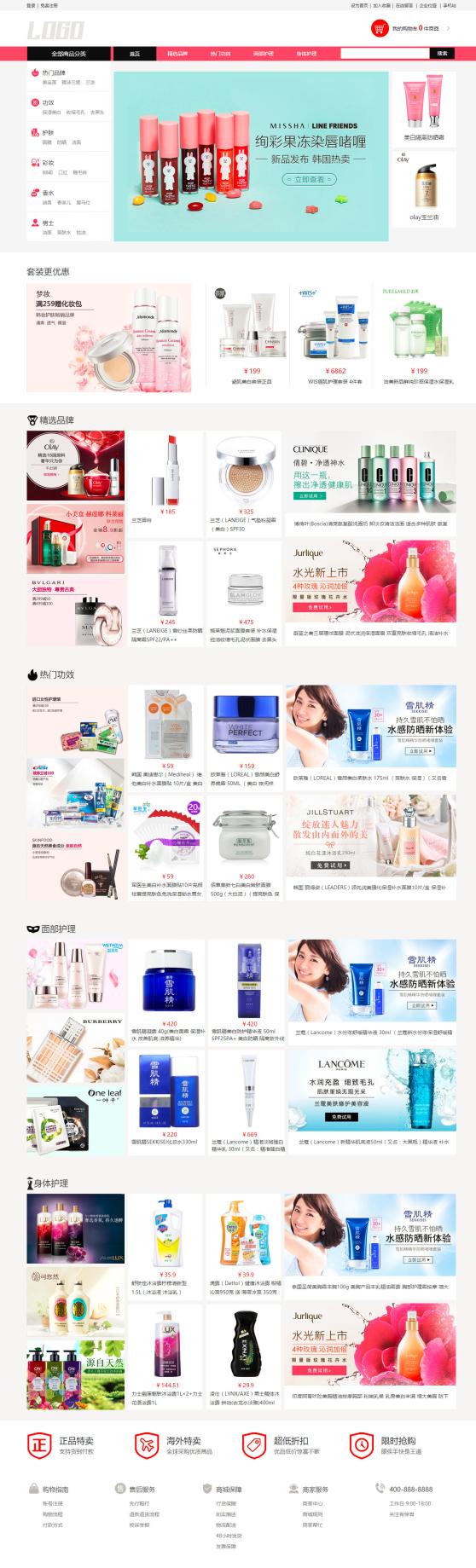 优质化妆品在线商城模板