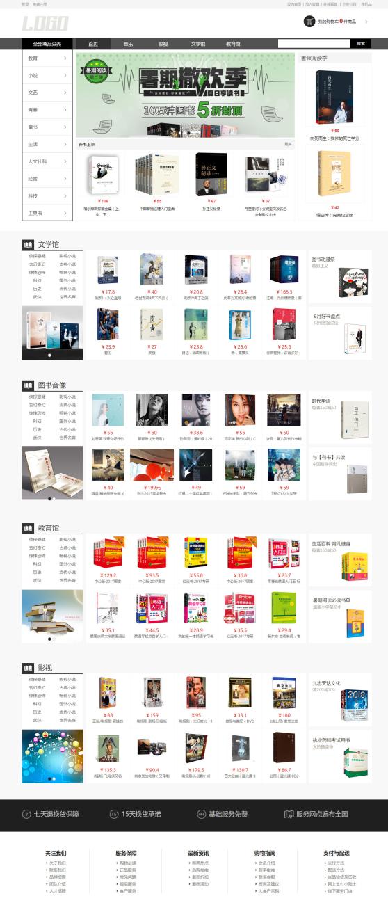 创意图书音像商城网站模板