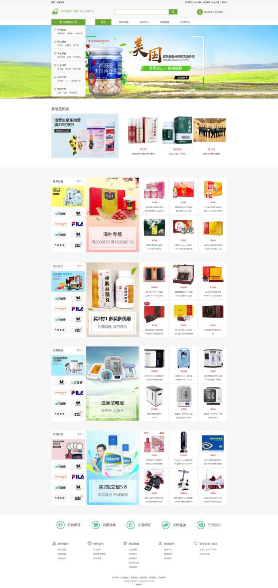 简约医药保键商城网站模板