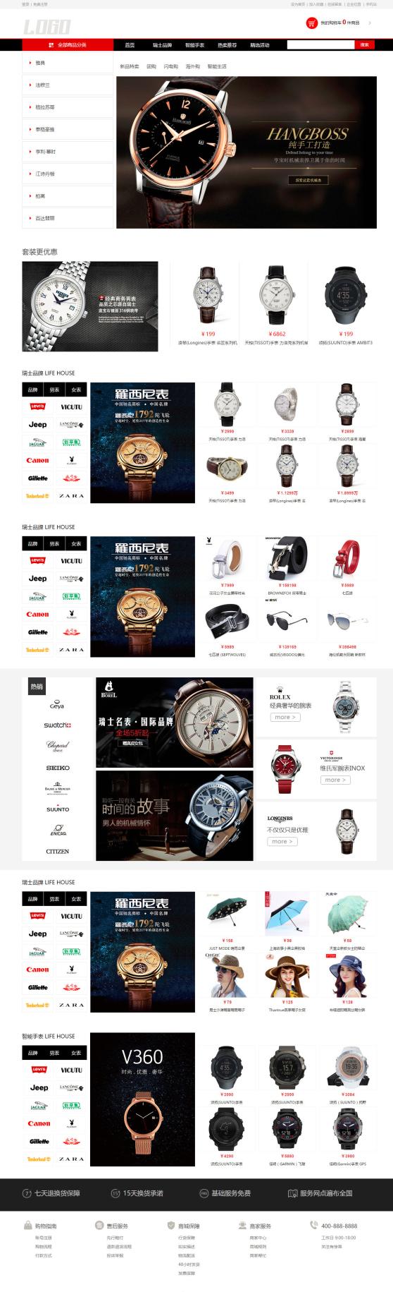小清新手表眼镜购物商城模板