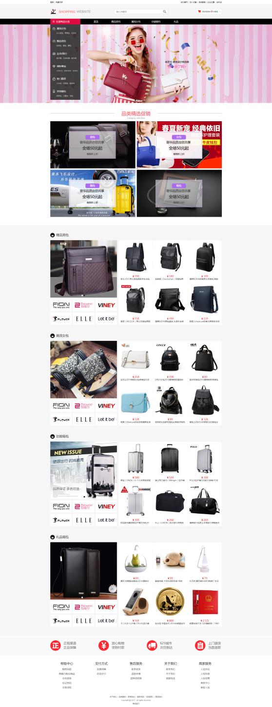精品箱包商城网站模板