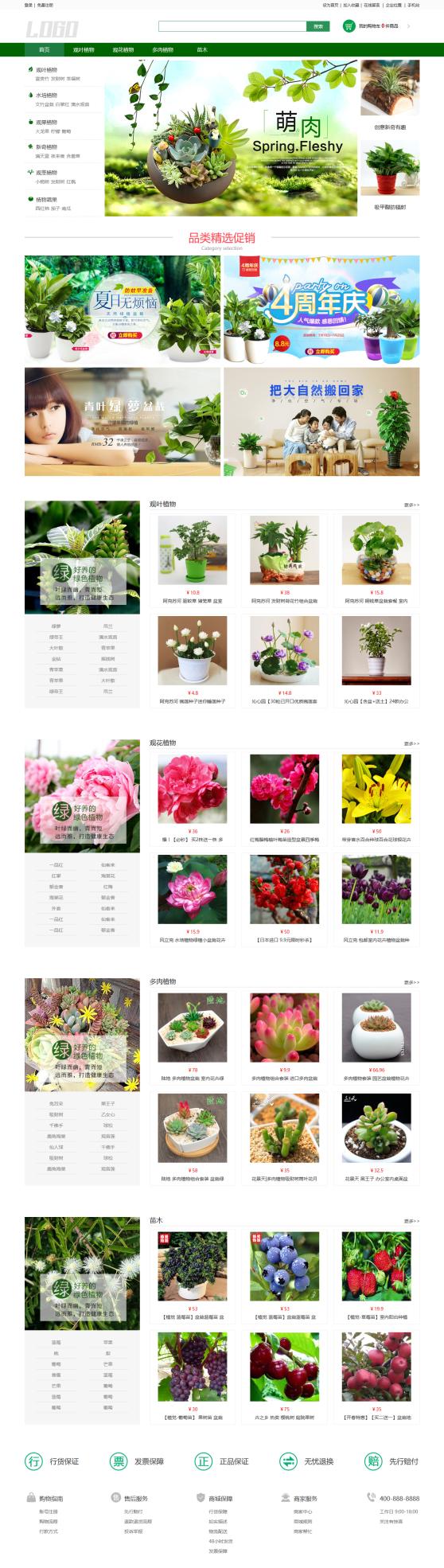 优选花卉绿植商城网站模板